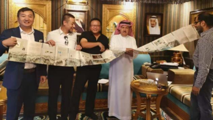 Presentation of gifts to the Prince of Saudi Arabia